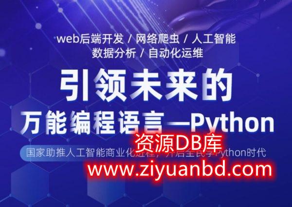 黑马程序员python编程教程