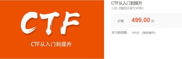 CTF从入门到提升