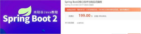 Spring Boot2核心技术与响应式编程