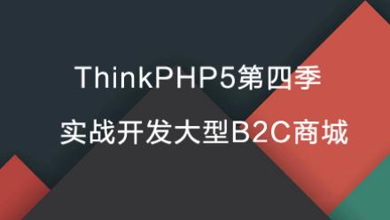 tp5第四季:实战开发大型B2C商城