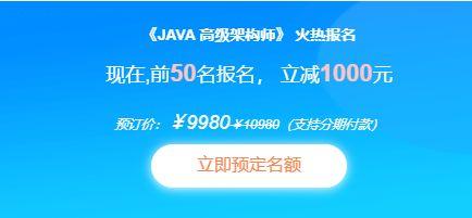 廖雪峰:Java企业级分布式架构师 课程官方价格