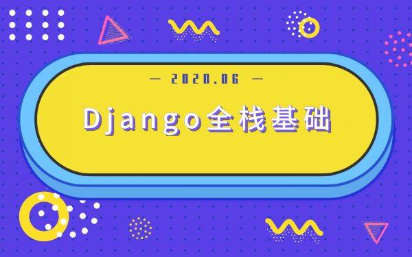 Django全栈基础