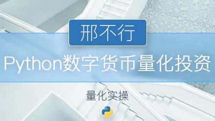 邢不行—数字货币python量化投资
