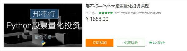 邢不行—Python股票量化投资课程