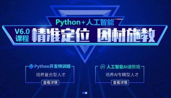 黑马程序员Python+人工智能课程