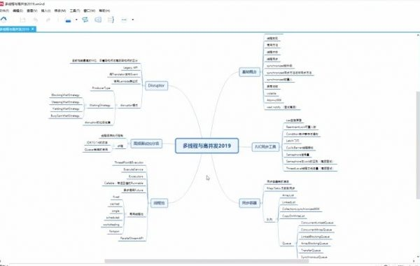 Java高级互联网架构师 视频截图