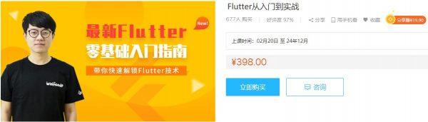 Flutter从入门到实战