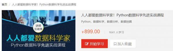 人人都爱数据科学家!Python数据科学先进实战课程