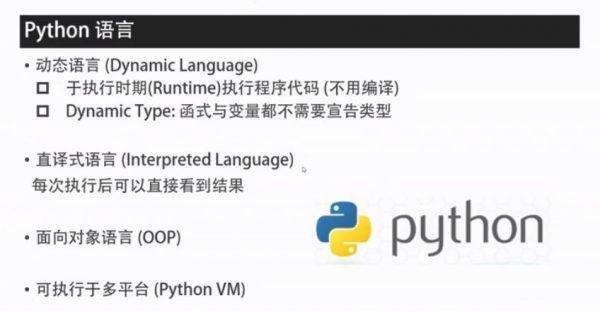 Python数据科学先进实战课程 视频截图