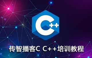 传智播客C C++培训课程