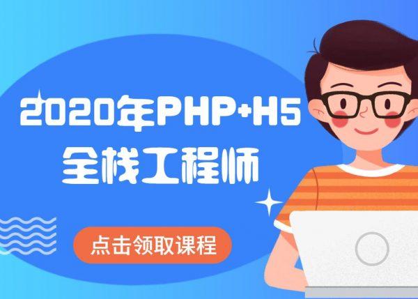 传智黑马:2020年PHP+H5全栈工程师