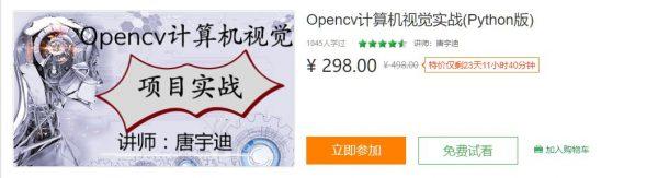 Opencv计算机视觉实战(Python版)
