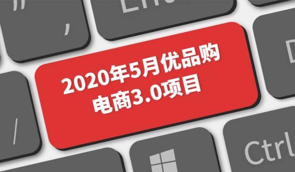 2020年5月优品购电商3.0项目