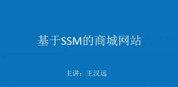 基于SSM的商城网站