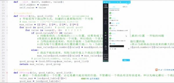玩转数据结构与算法 视频截图