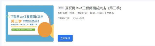 互联网Java工程师面试突击(第三季)