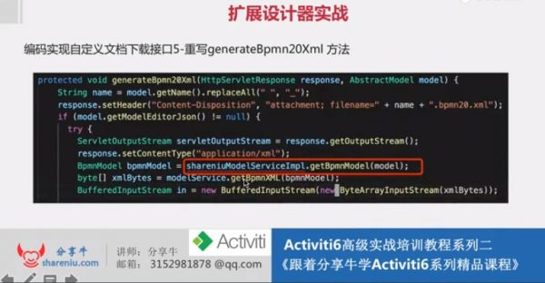 Activiti工作流中国式流程 视频截图