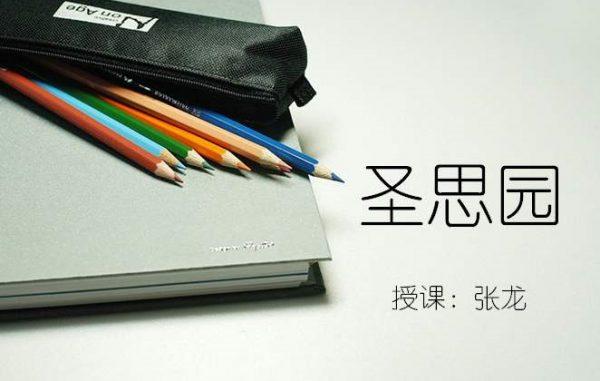 圣思园张龙老师课程