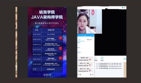 Java架构师 视频截图