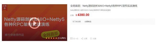 全网首部:Netty源码剖析&NIO+Netty5各种RPC架构实战演练