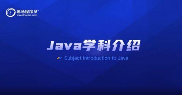 黑马程序员Java课程