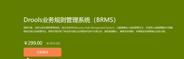 Drools业务规则管理系统(BRMS)