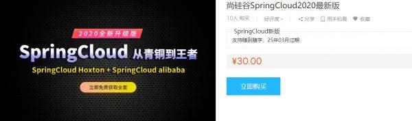 SpringCloud第2季