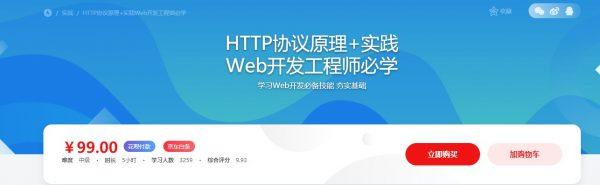 HTTP协议原理+实践 Web开发工程师必学