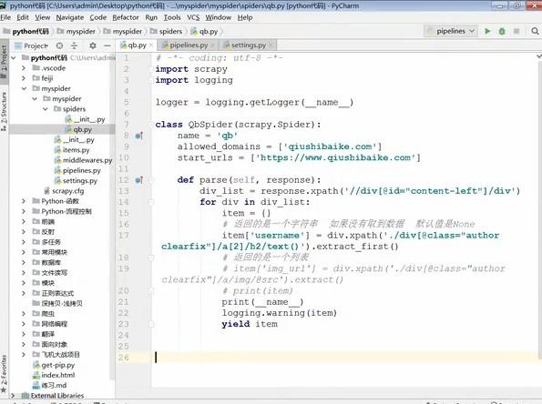 Python爬虫工程师视频截图
