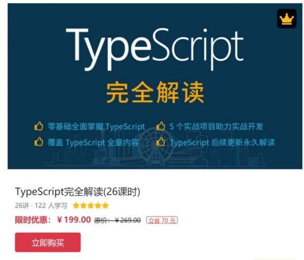 TypeScript 完全解读