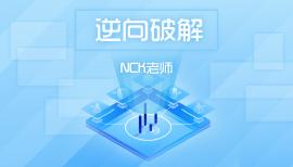 NCK逆向课程