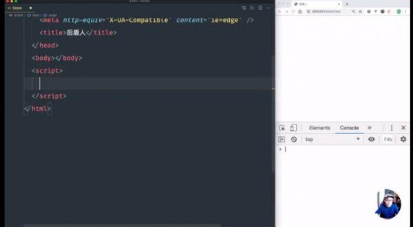 后盾人Javascript零基础教程视频截图
