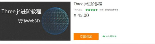 Three.js进阶教程
