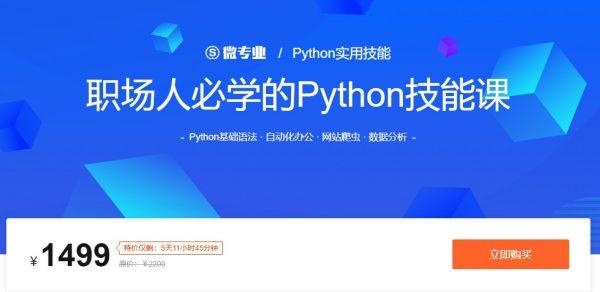 职场人必学的Python技能课
