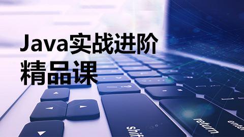 Java实战