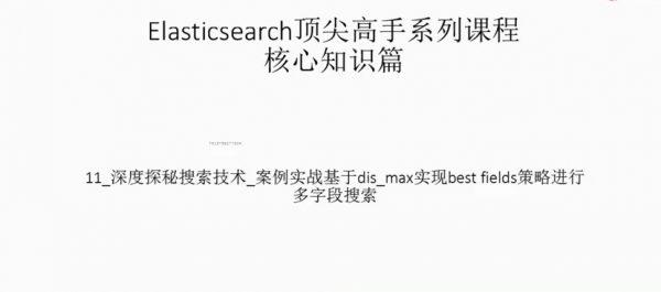 Elasticsearch顶尖高手系列