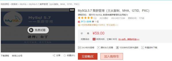 MySQL5.7 集群管理(主从复制、MHA、GTID、PXC)