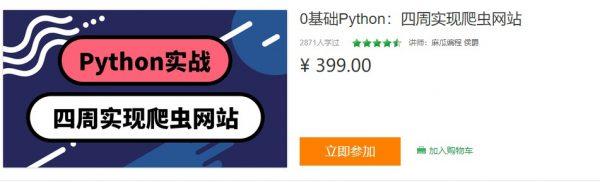0基础Python:四周实现爬虫网站