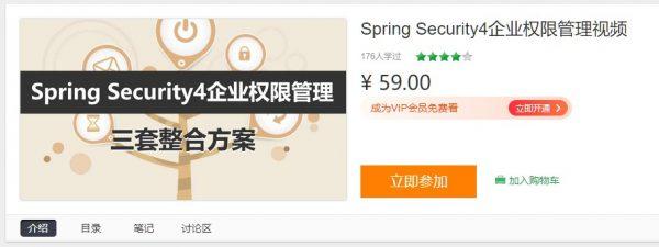 Spring Security4企业权限管理视频