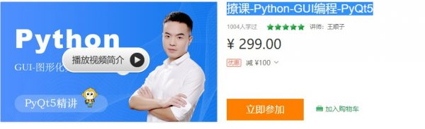 撩课-Python-GUI编程-PyQt5