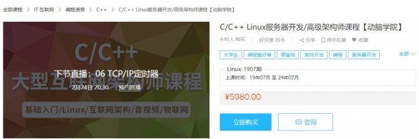 C/C++ Linux服务器开发/高级架构师课程