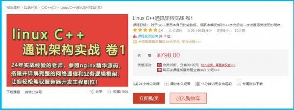 Linux C++通讯架构实战 卷1