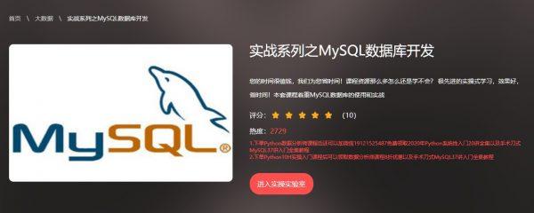 某机构流出:云开见明:实战系列之MySQL数据库开发,37节完整版下载 – 资源BD库插图1