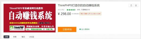 ThinkPHP5打造你的自动赚钱系统