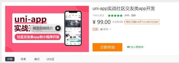 uni-app实战社区交友类app开发