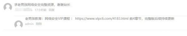 会员需求 网络安全VIP课程