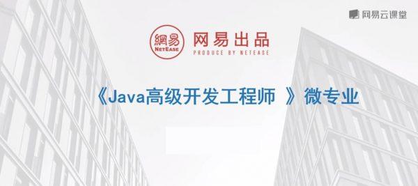 《Java高级开发工程师》微专业