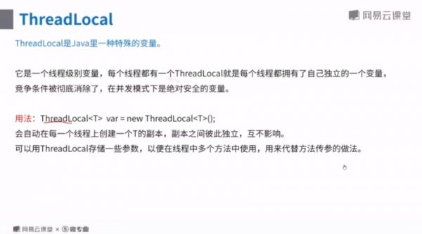 ThreadLocal是Java里一种特殊的变量