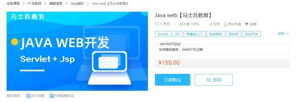 马士兵教育Java web课程