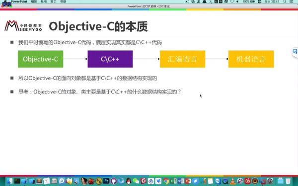 iOS底层原理班课程视频截图:Objective-C的本质